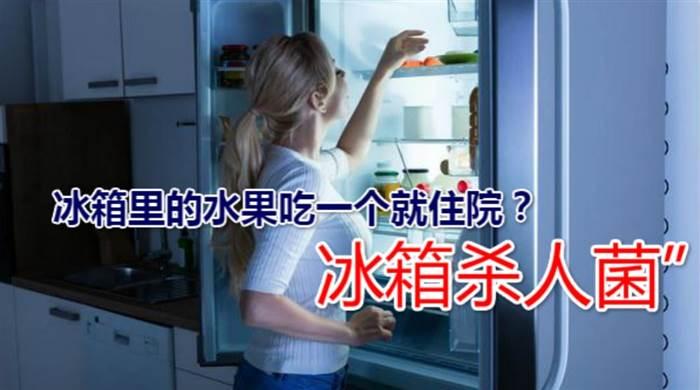 準媽媽們請注意!「孕婦吃了從冰箱裏拿出來的水果後就感染了李斯特菌!」