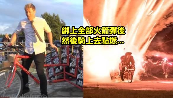 英國男子把「1000發火箭彈放在自行車後點燃」,接下來天空大爆炸的畫面讓網民都high翻了!