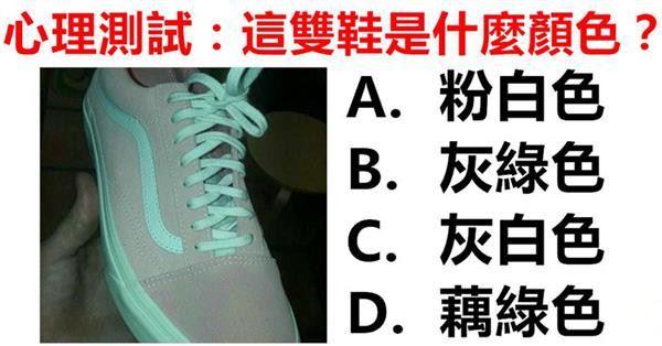 心理測試:這雙鞋是什麼顏色?測你本能的行為習慣!
