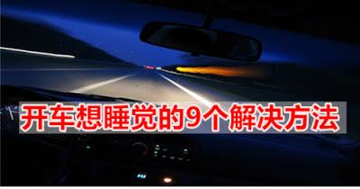 開長途車想睡覺怎麼辦?教你9大實用解決方法