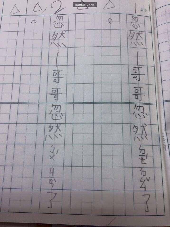 戰鬥力超強小學生寫下「超狂造句」讓老師傻眼,網友看完後表示「笑到睡不著啦」!