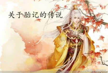 胎記是閻王爺蓋的印嗎? 還是來聽聽這個美麗的傳說吧