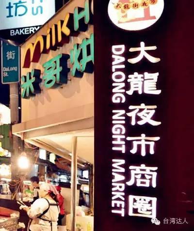 去台灣吃起來!你未必全都知道的台北20個夜市!