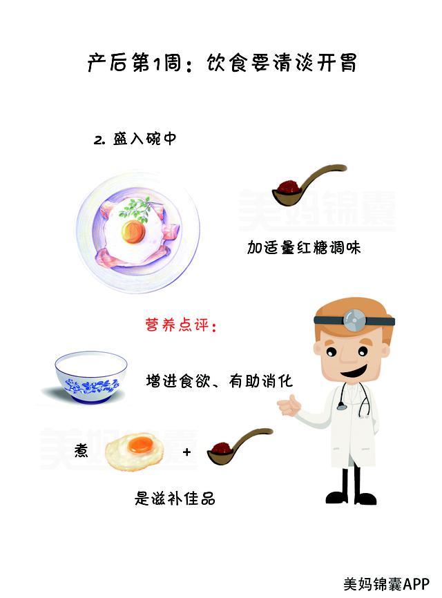 產後一周不要大吃大喝了,這樣吃有助於下乳,有魚肉哦!