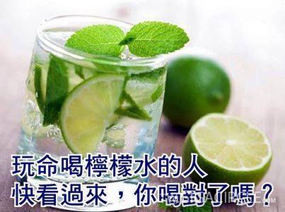 檸檬水,你喝對了嗎?【儘速轉發,功德無量】