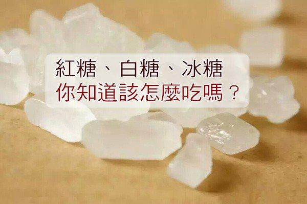 紅糖、白糖、冰糖你知道該怎麼吃嗎?
