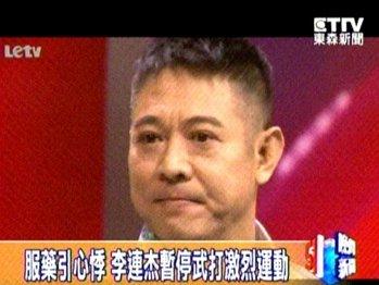 功夫皇帝李連杰病情加重面臨「癱瘓」!?他的『一句話』讓所有粉絲心碎淚崩了!!