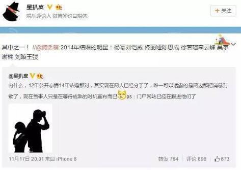 楊冪劉愷威離婚鐵證曝光女兒非親生?真相是什麼