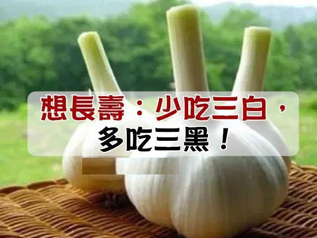☑【想長壽:少吃三白,多吃三黑!】