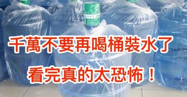 「黑桶」並沒有完全退出市場,水桶超時服役現像嚴重,本該淘汰的廢舊桶仍在大量使用,這對桶裝水造成很大的污染。 3、黑心水、黑心桶:危害健康流毒無窮「黑心水」是指不法商販用自來水直接灌裝成的桶裝水,「黑心桶」的工業廢料里的高分子聚合物,在水體環境中會滲出,這是一種有機污染物,容易使人體致癌。 人飲用了「黑心桶」裝的水,不會立刻有感覺,而是像慢性中毒一樣,危害在多年後才會表現出來。 長期飲用這些劣質桶裝的水,也會傷害人體消化系統、神經系統,導致頭昏、胃痛,甚至致癌。 4、「死水」問題桶裝水的存期不宜超過2天,因