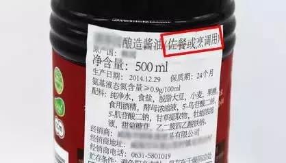 吃了幾十年的醬油,竟忽略了醬油瓶上最重要的兩個字