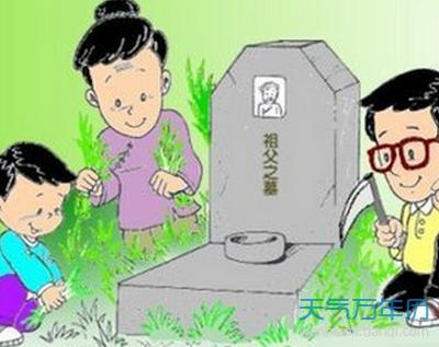 清明節禁忌什麼 不可不知清明節13大禁忌事項(圖)