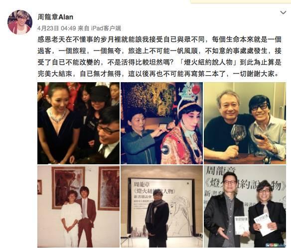 費翔、劉文正被證實是伴侶,在美國一起生活...!