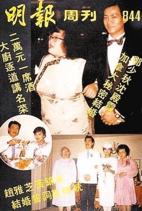沈殿霞自曝與鄭少秋相戀心酸事:不是因為相愛才結婚