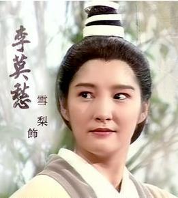 她是最經典的李莫愁,與張國榮鬧緋聞,16歲遇渣男18歲生子 !