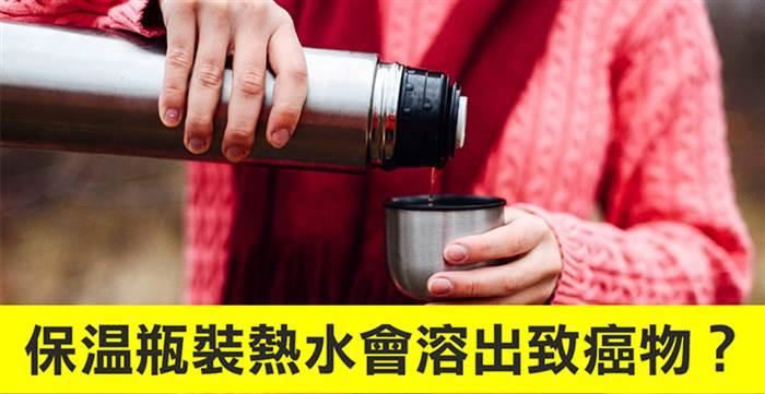 「保溫杯」裝「熱水」喝不會中毒?反而這件事傷身體更恐怖!!