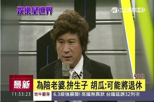46歲丁柔安結婚3年「遲遲懷不了孕」,想要孩子的胡瓜忍不住放話:「妳再不爭氣就....」