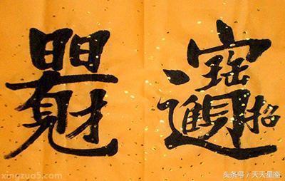名字中帶有這9個漢字,一輩子家財萬貫