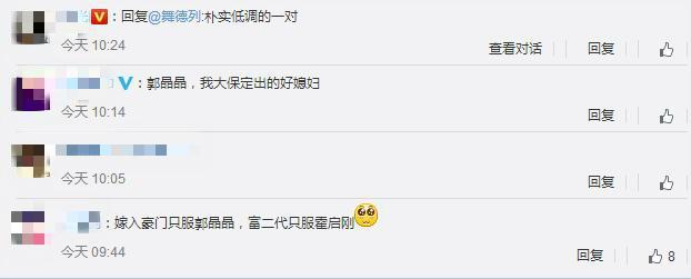 同樣是闊太,郭晶晶和李湘被網友評價為「豪門與土豪的區別」
