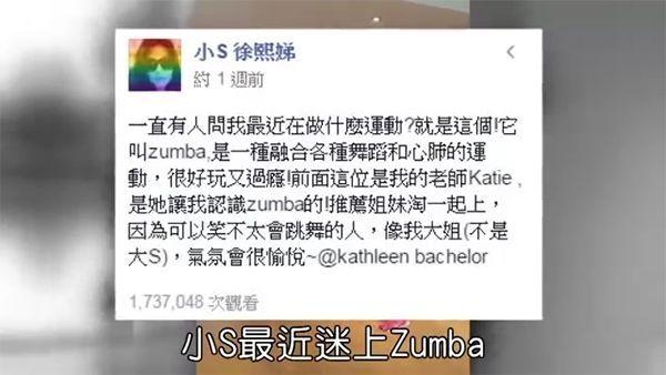 小S搖ZUMBA 「22腰瘦」逼死女星--蘋果日報20160323