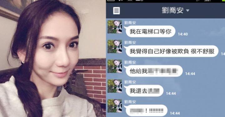 「太陽花女王」劉喬安居然被欺負!Line的對話紀錄終於流出,讓粉絲徹底崩潰!還我女神!