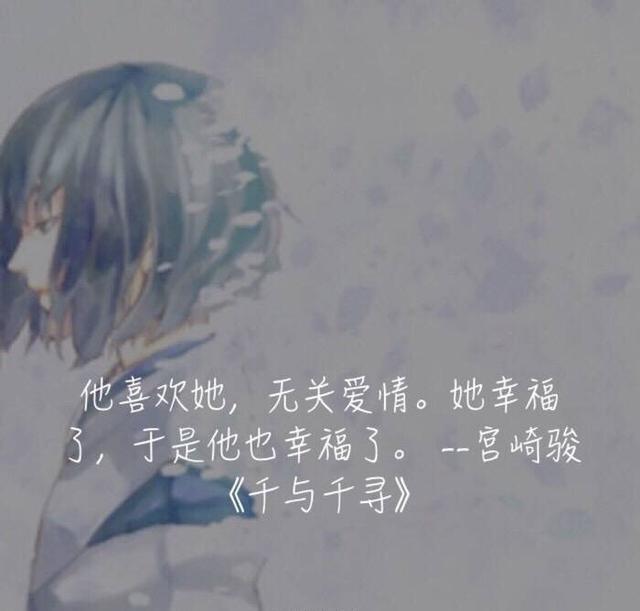 宮崎駿動漫電影經典語錄,給你青春正能量!