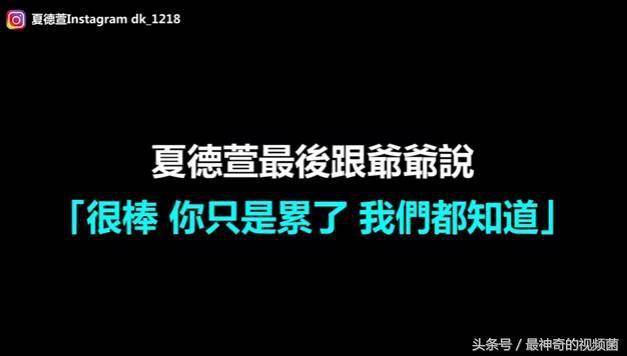 96歲台灣網紅爺爺走了,60年獨寵一人感動億萬網友,最後留下的話讓人淚崩!