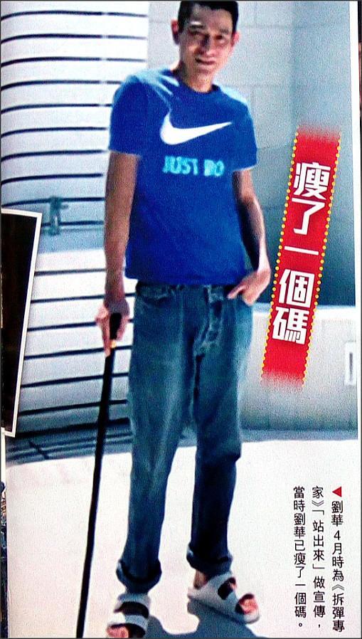 好擔心!正在養病的劉德華最近離奇聲音沙啞,身形暴瘦,朋友皆不敢問他發生什麼事!