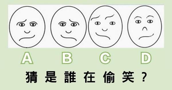 太 准 了!這 4 個 人 誰 在 偷 笑?測 出 你 有 多 會「看人心」?