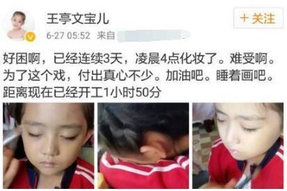 以為當童星容易?她8歲連續三天4點起床拍戲,他8歲去世讓人惋惜!