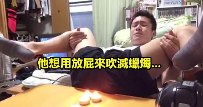 日本網友親自測試「放屁能不能吹熄蠟燭」,結果「下一秒的悲劇」讓網民都笑翻了!