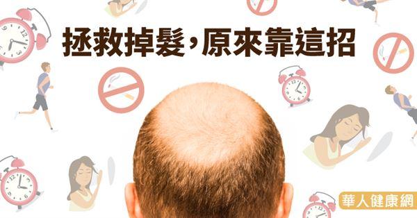 「掉髮」的圖片搜尋結果
