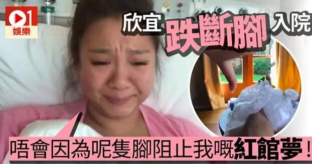 肥姐的女兒又出事了?在醫院裡痛哭!網友:你爸鄭少秋哪去了!