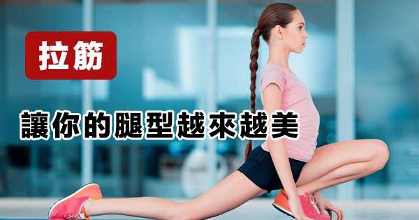 4個動作,拉筋又瘦腿,讓你的腿部線條越來越美!