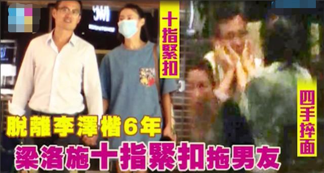 脫離李澤楷6年梁洛施新歡曝光,還是有錢人,兩人吃頓飯親吻33次