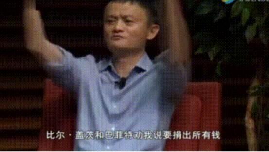 世界首富勸中國首富馬雲把錢全都捐了,馬雲的回答堪稱經典!