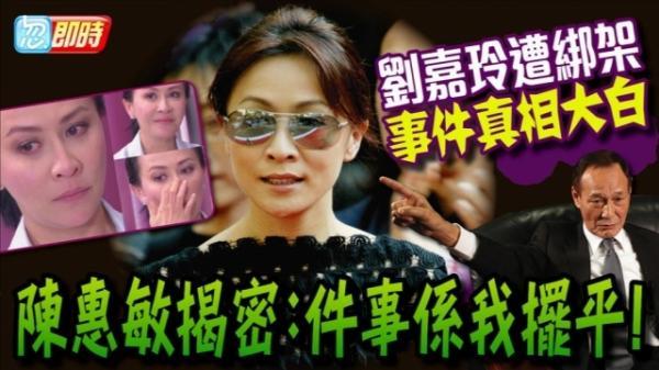 當年「劉嘉玲」遭邦架拍下不雅照事件真相大公開!