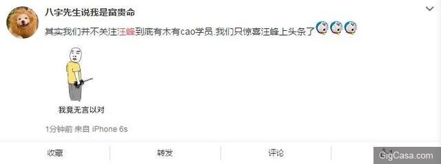 汪峰「睡」女學員真相出爐!!!中國新歌聲學員徐歌陽床照視頻曝光,汪峰.....