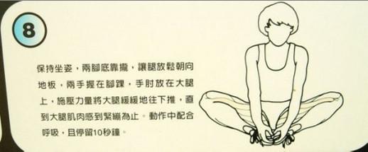 跟著學這幾招讓你更長壽 ,來看看「珍藏版」拉筋術 12 招式