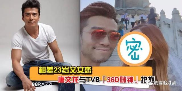 《溏心3》「渣男」與TVB主播地下情半年!相差23歲父女戀正式曝光