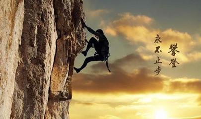 機會永遠是留給最渴望的那個 人