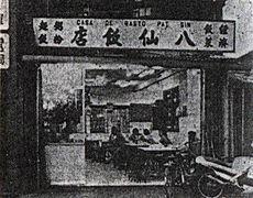 香港十大奇案:八仙飯店 -- 比電影還恐怖