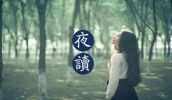 【夜讀】孤獨讓你變得出眾,而非合群