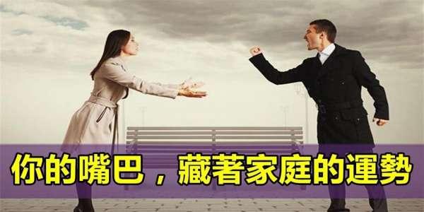 一個家庭和不和睦,看家裡人說話口氣便知。