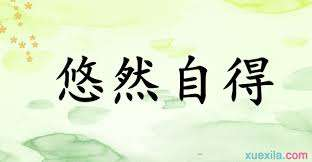 人生很短暫,看透不如看淡(寫到人的心坎裡)!