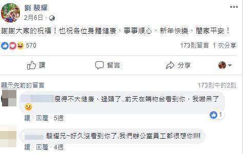 劉駿耀的臉書停留在今年2月感謝大家對他的生日祝福。翻攝劉駿耀臉書