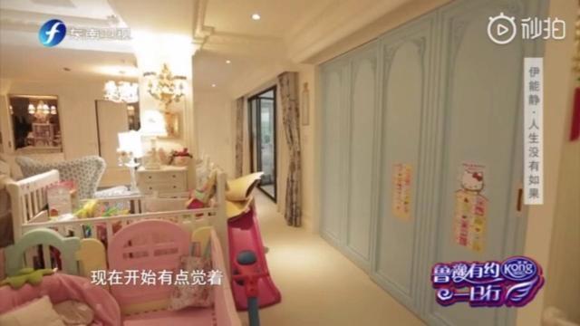 魯豫首次參觀伊能靜公主豪宅,剛進門就被嚇到以為她開的是幼兒園!