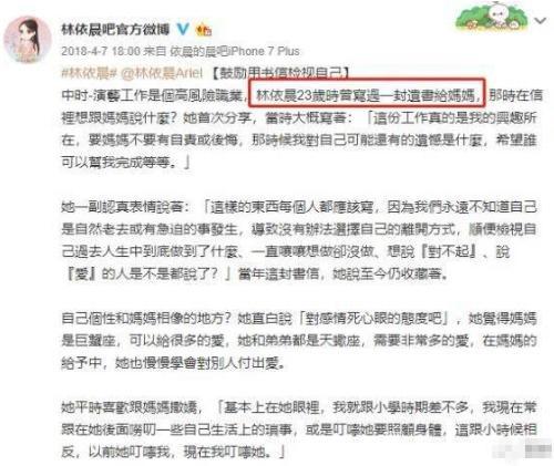 林依晨遺書意外曝光,字句對媽媽的不捨,粉絲:抱抱不哭!