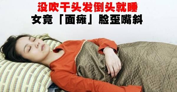 沒吹乾頭髮倒頭就睡,女竟「面癱」臉歪嘴斜,濕發睡覺的危害不止這一點!