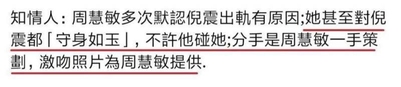 周慧敏老公出軌8次還被捉姦在床,港媒曝兩人婚後沒有同房過!
